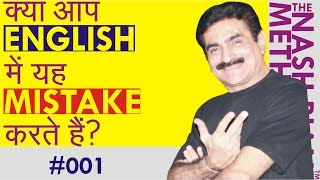 Learn English In Hindi | How to ask someone