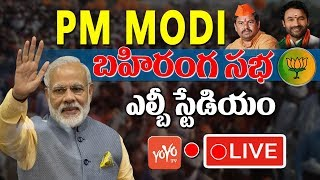 PM Modi LIVE | Vijaya Sankalpa Sabha LIVE from LB Stadium Hyderabad | Kishan Reddy | YOYO TV LIVE