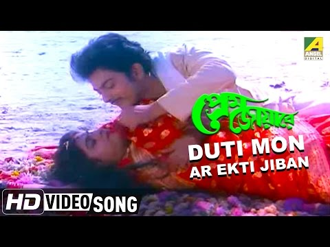 Duti Mon Aar Ekti Jiban - Bengali Movie Song - Prem Juari - Md. Aziz & Anuradha Paudwal video