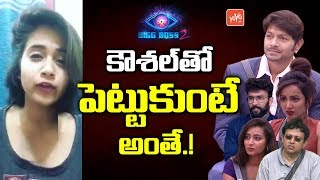 Kaushal Army Impact in Bigg Boss 2 Telugu Contestants Elimination | Deepthi Sunaina