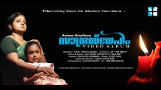Shalom tv Songs,Karayaruthe kunje...Malayalam Christian Devotional album 2014.