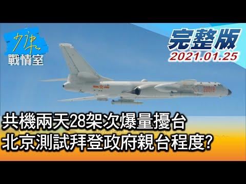 台灣-少康戰情室-20210125 1/3 共機兩天28架次爆量擾台 北京測試拜登政府親台程度?