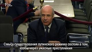Браудер: Путин самый богатый человек в мире «Закон Магнитского бьет по Путину лично»