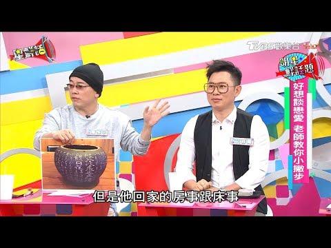台綜-星鮮話-20180115-2018年大預測 詹惟中、艾菲爾、安格斯