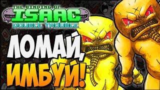ЛОМАЙ, ИМБУЙ! ► The Binding of Isaac: Afterbirth+  101  Double Trouble mod