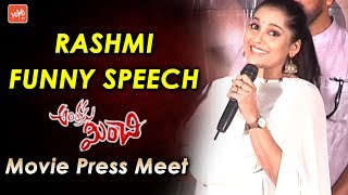 Anchor Rashmi Gautam Funny Speech at Anthaku Minchi Movie Press Meet | #RashmiGautam
