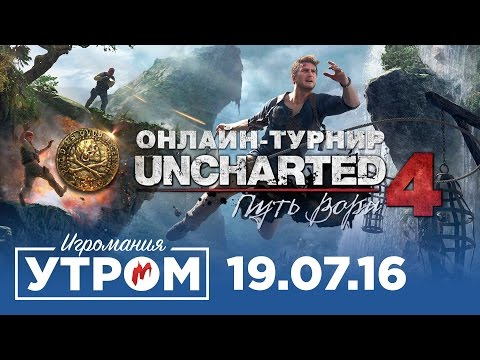 Игромания Утром 19 июля 2016 (Nintendo NX, Xbox One S, Deus Ex: Mankind Divided, Gravity Rush 2)