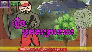 រឿងព្រេងខ្មែរ-រឿងអ្នកតាត្រងោល|Khmer Legend-Neak Ta Tro ngol
