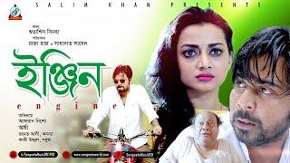 Afran Nisho, Orsha - Engine | ইঞ্জিন | Bangla Natok 2018 | Sangeeta  from Sangeeta Natok