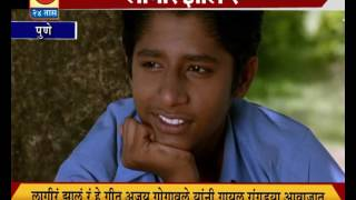 Download PUNE LAGIR ZAL JI 3Gp Mp4