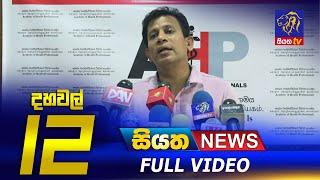 Siyatha News   12.00 PM   03 - 05 - 2021