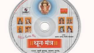 Dhun-Mantra (Aarati & Namsmaran) Ethnic Fusion Mix 10 (GANAPATI)