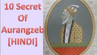 10 Secret Of Aurangzeb King [HINDI]