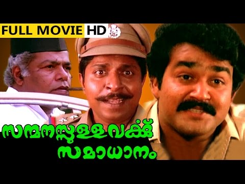 Malayalam Full Movie | Sanmanassullavarkku Samadhanam Comedy Movie