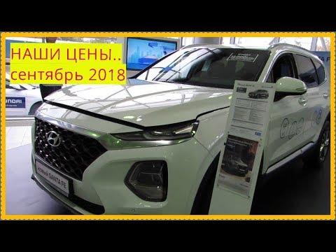 Hyundai НАШИ ЦЕНЫ сентябрь 2018