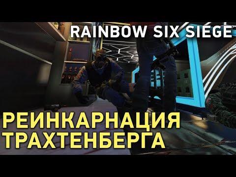 Rainbow Six Siege. Реинкарнация Трахтенберга