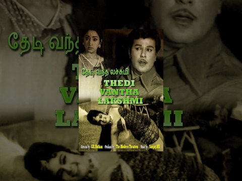 Thedi Vandha Lakshmi is listed (or ranked) 6 on the list The Best Jaishankar Movies