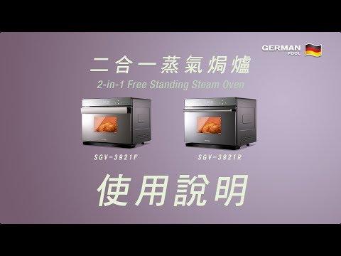 SGV-3921F/SGV-3921R | 使用說明 - 產品結構