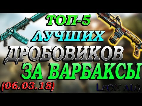 Warface. ТОП 5 ЛУЧШИХ ДРОБОВИКОВ ЗА ВАРБАКСЫ!(06.03.18)!