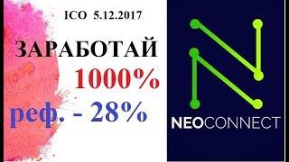 ICO Neoconnect 05.12.2017 Обзор ДЕЛАЕМ х10 Заработок без вложений Hextracoin Bitconnect Ucoincash