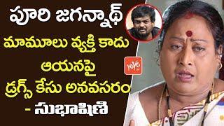 పూరిపై కేసులు నిలబడవు | Allari Subhashini Comments About Puri Jagannadh on Drugs Case