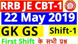 RRB JE First Shift 22 May 2019 Exam Analysis | RRB JE Second Shift Exam Question Asked |22 May paper