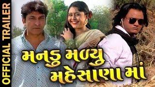 Download Mandu Malyu Mahesana Ma | Official Trailer | New Gujarati Film 2017 | Hitu Kanodiya, Jagdish Thakor 3Gp Mp4
