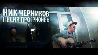 Ник Черников - Песня про iPhone 6