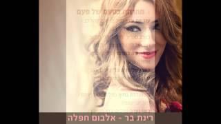 רינת בר - חפלה מטורפת - שחרור רשמי ! TETA