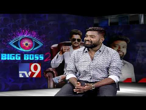 Bigg Boss Telugu 2 : Roll Rida shares his experience in bigg house - TV9 Exclusive