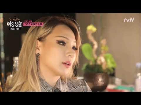 {LEGENDADO} CL Chora Ao Falar Sobre Minzy E A Separação Do 2NE1