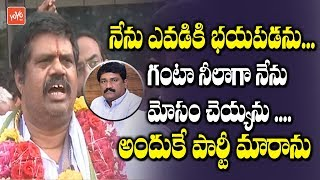Avanthi Srinivas VS Ganta Srinivasa Rao | Avanthi Gives Clarity On Why He Joined YSRCP