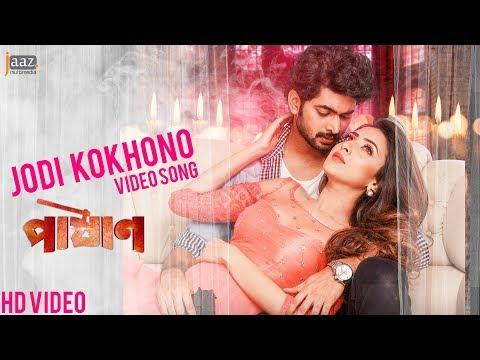 Jodi Kokhono ( যদি কখনো ) Video Song   Pashan   Om   Bidya Sinha Mim   Belal Khan   Jaaz Multimedia