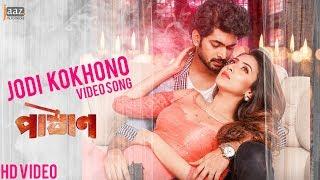 Jodi Kokhono     Video Song  Pashan  Om  Bidya Sin