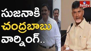సుజనా చౌదరిని హెచ్చరించిన చంద్రబాబు | Chandrababu Teleconference With AP MPs and Ministers | hmtv