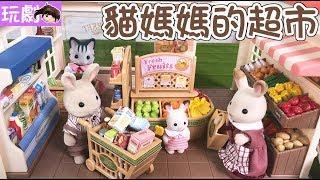 【玩劇】貓媽媽的超市,森林超級市場豪華組[NyoNyoTV妞妞TV玩具]
