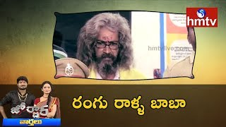 Police Arrests Fake Baba in SR Nagar | Jordar News | hmtv