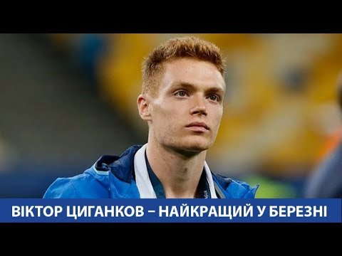 Віктор ЦИГАНКОВ – найкращий гравець «Динамо» у березні!