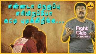 Tamil serial trolls|இந்த ப்ரியமானவள் எப்போ சார் முடியும்