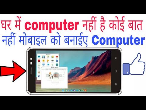 घर में computer नहीं है कोई बात नहीं मोबाइल को बनाईए computer! ! Mobile to Computer !