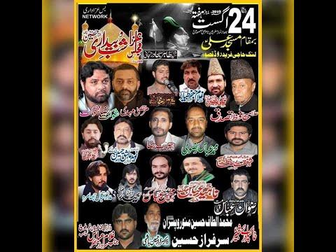 Live Majlis Aza 24 August 2019 Kasur City