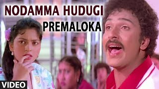 Nodamma Hudugi Video Song || Premaloka || S.P. Balasubrahmanyam,Latha Hamsalekha