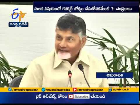 Chandrababu Questions Centre & Governor | at 2nd Day of Collectors Conference