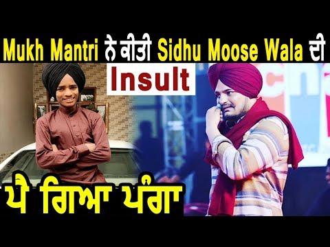 Mukh Mantri ਨੇ  ਕੀਤਾ Sidhu Moose Wala ਨੂੰ Reply l Fans Gets Angry l Dainik Savera thumbnail