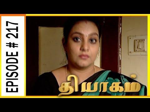 Thiyagam - Sun TV Tamil Serial | Episode 217 | Vision Time thumbnail