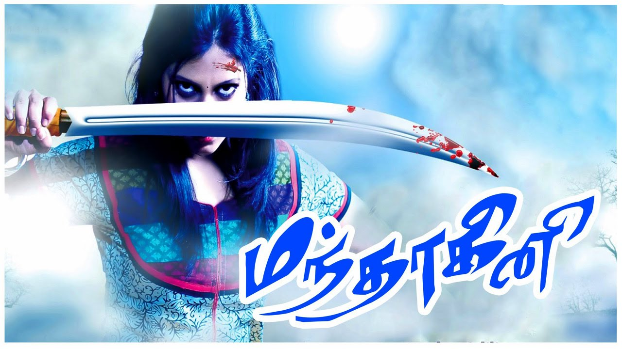 Tamil full movie  MANDHAGINI | Full HD Movie