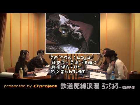DVD 『鉄道廃線浪漫 -風の声、時の音-』オーディオ・コメンタリー収録風景