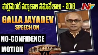 Galla Jayadev Opens Debate on No-Confidence Motion Against NDA Govt in Lok Sabha | NTV