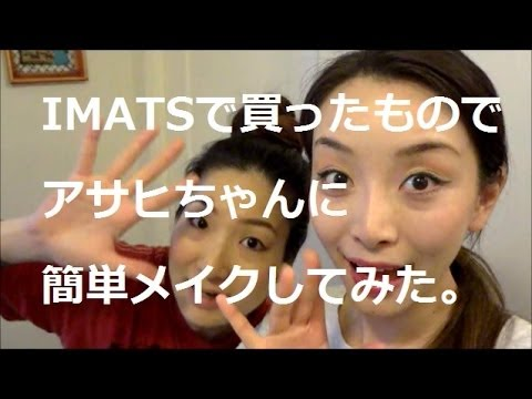 IMATSで買ったものでササッとアサヒちゃんにメイクしてみた♥Quick makeup on Asahi