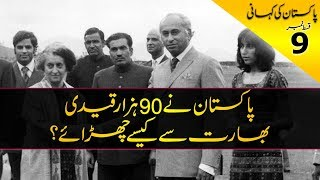 History of Pakistan #09 | When Zulfiqar Ali Bhutto managed to release 90K POW from India | In Urdu  from Dekho Suno Jano